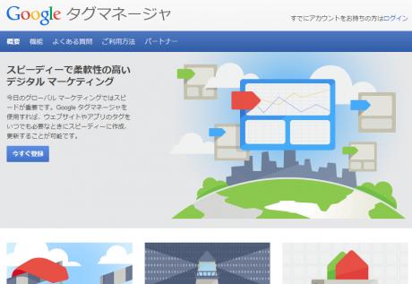 Google タグマネージャ公式サイト