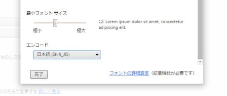 Google Chrome のエンコード設定画面