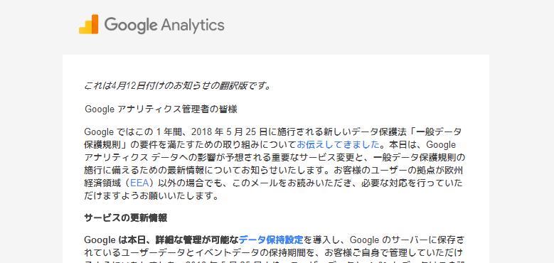 Google アナリティクス データの保持と一般データ保護規則に関する重要なお知らせ