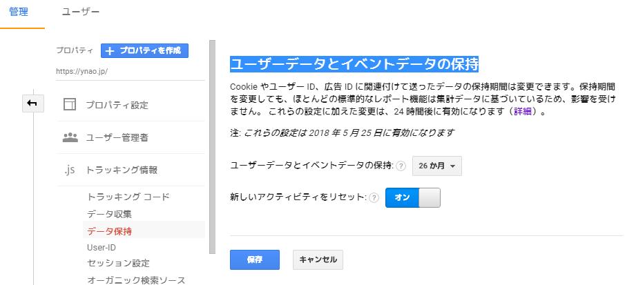 ユーザーデータとイベントデータの保持②