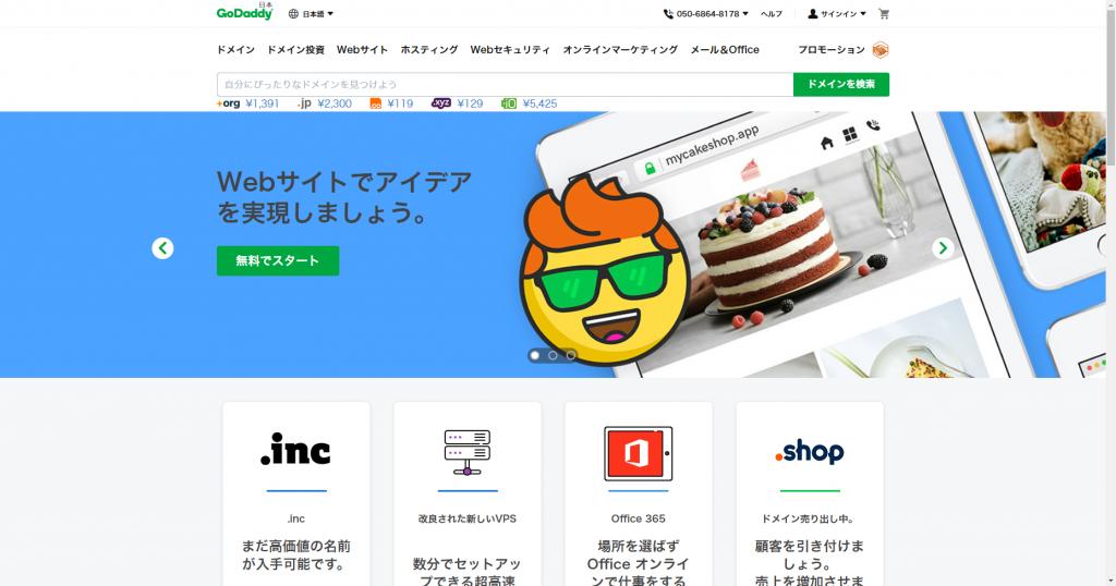 ドメイン名、Webサイト、ホスティングツールとオンラインマーケティングツール - GoDaddy JP