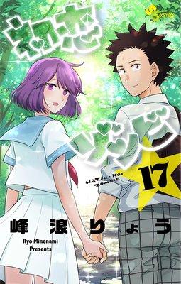 初恋ゾンビ 17